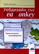 petya-asenova-sea-monkey_126x181_fit_478b24840a